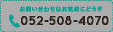 電話052-508-4070