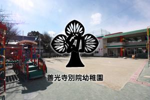 善光寺別院幼稚園